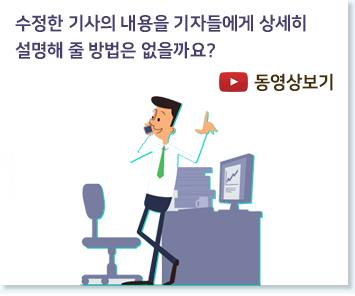 기자 데스크 수정분 비교
